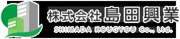 青梅市で建築物などの解体工事は株式会社島田興業|求人中